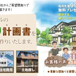 タウンライフ家づくりの体験レビュー・評判【オリジナルの間取りの提案をしてもらう方法】