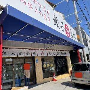 高宮に「餃子の雪松」が6月5日にオープンしてる。無人販売の餃子専門店