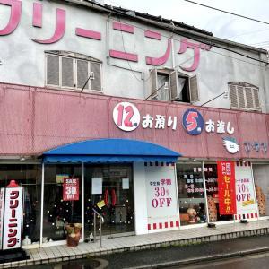 成田町のクリーニング店「さぬきや」が6月30日で閉店するみたい。25年の営業の幕