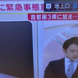 政府が大阪府に緊急事態宣言を出す方針ですって