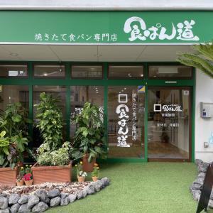香里本通町の食パン専門店「食ぱん道」が「ククナカフェ」にリニューアル。テイクアウトに加えてイートインもできるカフェに変化