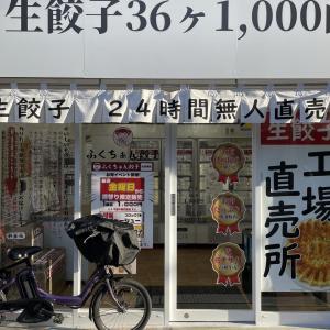 香里南之町の生餃子無人販売所「ふくちぁん餃子」を利用してきた! 【グルメ&お店見学】