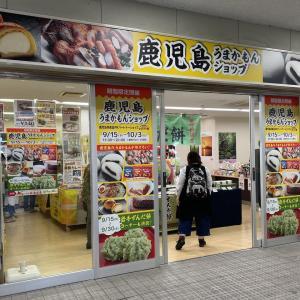 香里園駅構内に「鹿児島うまかもんショップ」が期間限定で出店。また9月30日までは「岩手ずんだ餅」コーナーも併設!