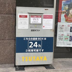 香里園とビバモールのTSUTAYAの「どこでも返却サービス」が9月5日で終了してた。今後は貸出時に利用した店舗で返却を!