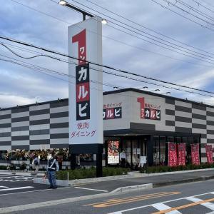 府道18号線沿い東香里に「ワンカルビ」が昨日開店。焼肉オーダーバイキングのチェーン店