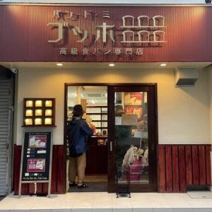 寿町の高級食パン専門店「パン・ド・ミ ゴッホ」の営業日が水木金に変わるみたい。変更されるのは10月から