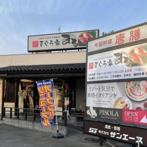 東香里の「まぐろ家まる」がリニューアルオープン。看板や内装などが新しくなったみたい