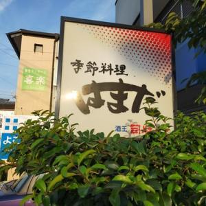 (高知市横内)季節料理はまだ 創作料理の美味しい居酒屋さん