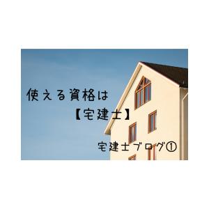 宅地建物取引士【宅建士】とは①~使える資格を取得するなら宅建士~