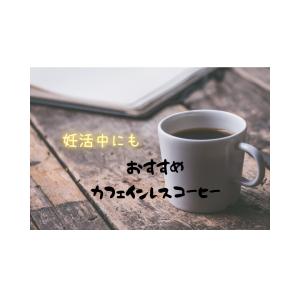 妊活中におすすめするカフェインレスコーヒー【KREISカフェイン99.7%までカットのおいしいコーヒー】