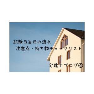 宅地建物取引士【宅建士】とは④~試験当日の流れ・注意点・持ち物チェックリスト~