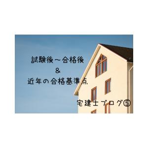宅地建物取引士【宅建士】とは⑤~試験後から合格後の体験談&近年の合格基準点~