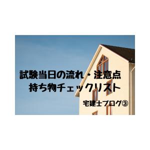 宅地建物取引士【宅建士】ブログ③~試験当日の流れ・注意点・持ち物チェックリスト~