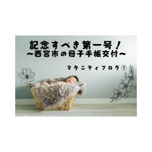 マタニティブログ①記念すべき第一号!~西宮市の母子手帳を受け取りへ~