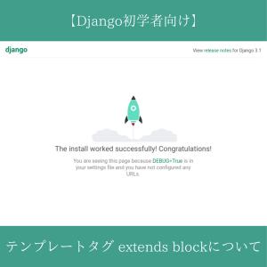 【Djang(初学者向け)】モデルとは?モデルについての基礎知識
