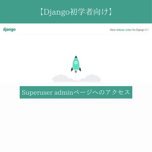 【Django(初学者向け)】最初のモデル操作 adminページへアクセス