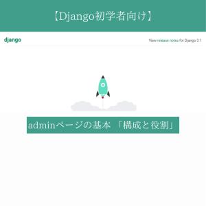 【Django(初学者向け)】adminページの基本 ページ構成と各ページの紹介