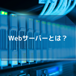 【徹底解説!】Webサーバーとは?リクエスト、レスポンスって何?