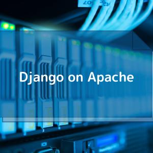 DjangoをApache Webサーバーで公開する!