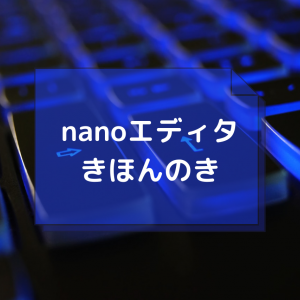 【Linux】エディター「nano」の使い方
