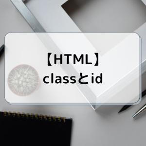 【HTML(初学者向け)】タグ属性 クラス、IDの違い