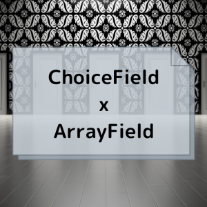 【Django】ChoiceField ArrayFieldで動的な選択肢を作成する