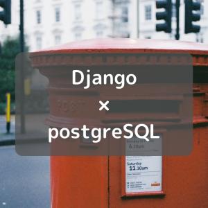 【Django(初学者向け)】postgreSQL ポスグレの設定方法
