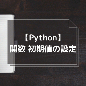 【Python(初学者向け)】関数 function 引数の初期値を設定する TypeErrorを回避する