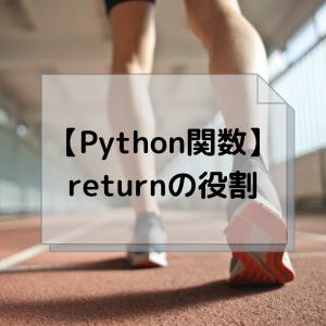 【Python(初学者向け)】関数 function returnの役割