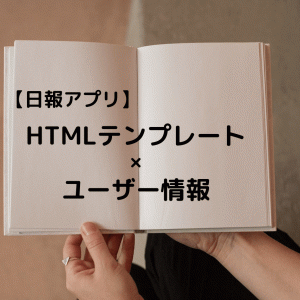 【Django(日報アプリ開発)】HTMLテンプレートでユーザー情報を取り出す、扱う方法