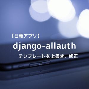 【Django(日報アプリ開発)】django-allauth テンプレートを書き換える