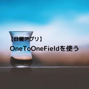 【Django(日報アプリ開発)】OneToOneFieldを使ったProfileモデルクラスを追加しよう!