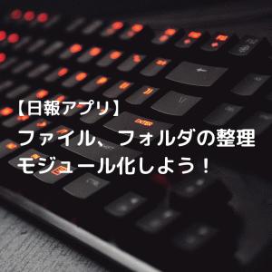【Django(日報アプリ開発)】自前のフォルダから関数、クラスをインポート pyファイルをまとめてモジュール化 する方法を解説!