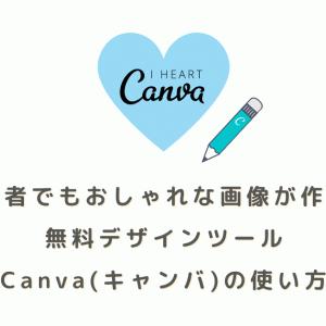 初心者でもおしゃれな画像が作れる無料デザインツールCanva(キャンバ)の使い方