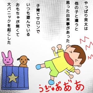 息子の自閉症が判明するまで 一歳を過ぎた頃④