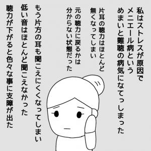 メニエール病②