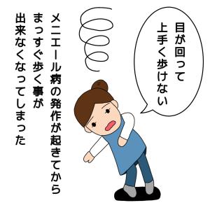 メニエール病⑤