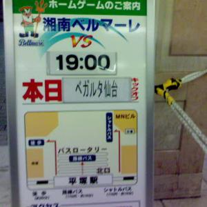 湘南 1-0 V仙台@平塚(05/7/2)