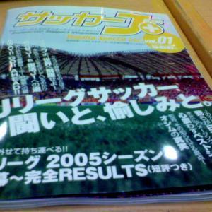 サッカーJ+ベガルタバージョン(05/8/12)