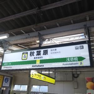 東京遠征(5/8)まとめ