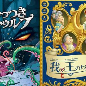 【ボドゲニュース】「ひっつきクトゥルフ」「我と王のために」日本語版がホビージャパンさんより発売