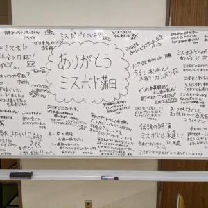 【ボドゲニュース】ミスボド休会!9年半の歴史に幕。
