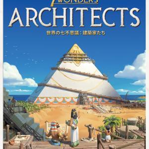 「世界の七不思議:建築家たち」ボードゲーム紹介とレビュー