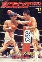 ボクシングマガジン1989年12月号の紹介「昭和の懐かし漫画ブログ」