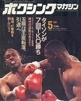 ボクシングマガジン1991年5月号の紹介「昭和の懐かし漫画ブログ」