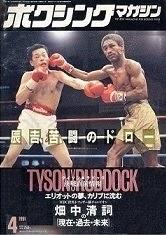 ボクシングマガジン1991年4月号の紹介「昭和の懐かし漫画ブログ」