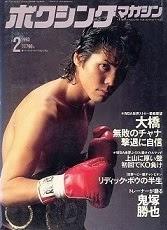 ボクシングマガジン1993年2月号の紹介「昭和の懐かし漫画ブログ」