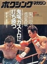 ボクシングマガジン1993年1月号の紹介「昭和の懐かし漫画ブログ」
