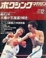 ボクシングマガジン1992年12月号の紹介「昭和の懐かし漫画ブログ」
