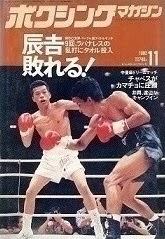 ボクシングマガジン1992年11月号の紹介「昭和の懐かし漫画ブログ」